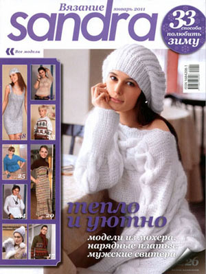 Журнал Sandra №1 2011