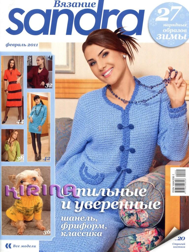журнал «Sandra» Стильные и уверенные №2 2011