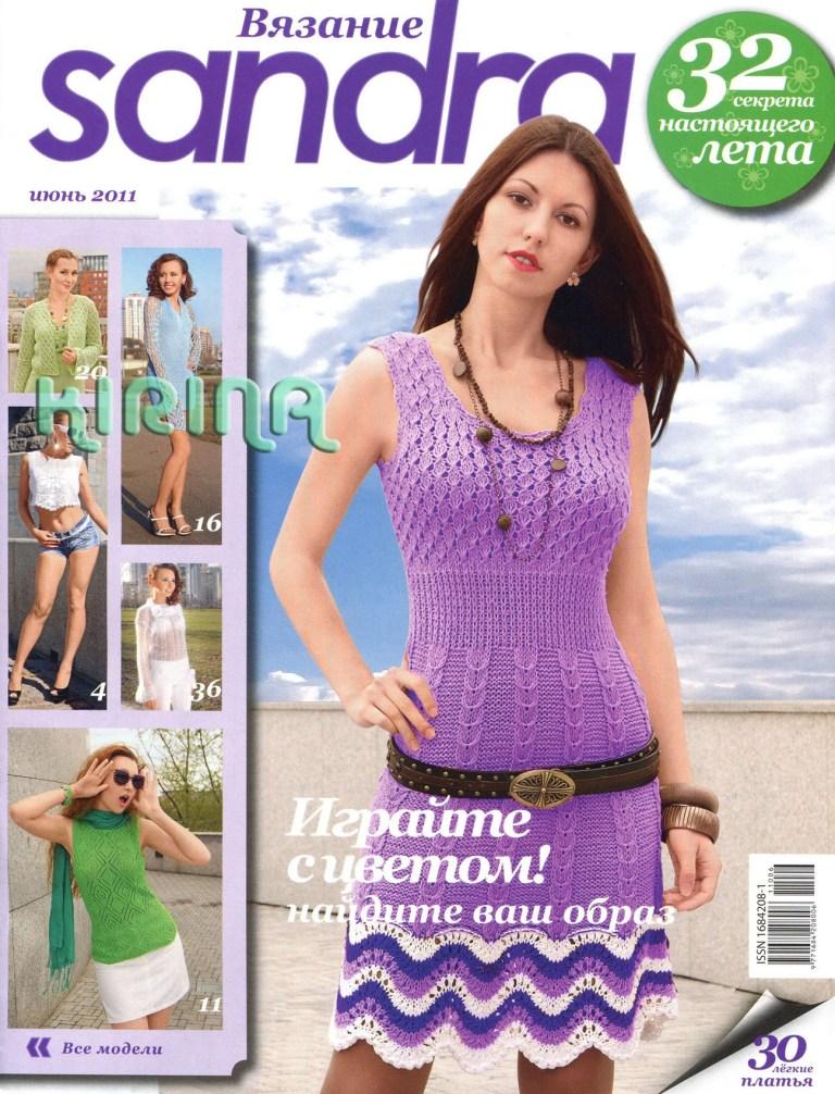 Журнал Sandra №6 2011