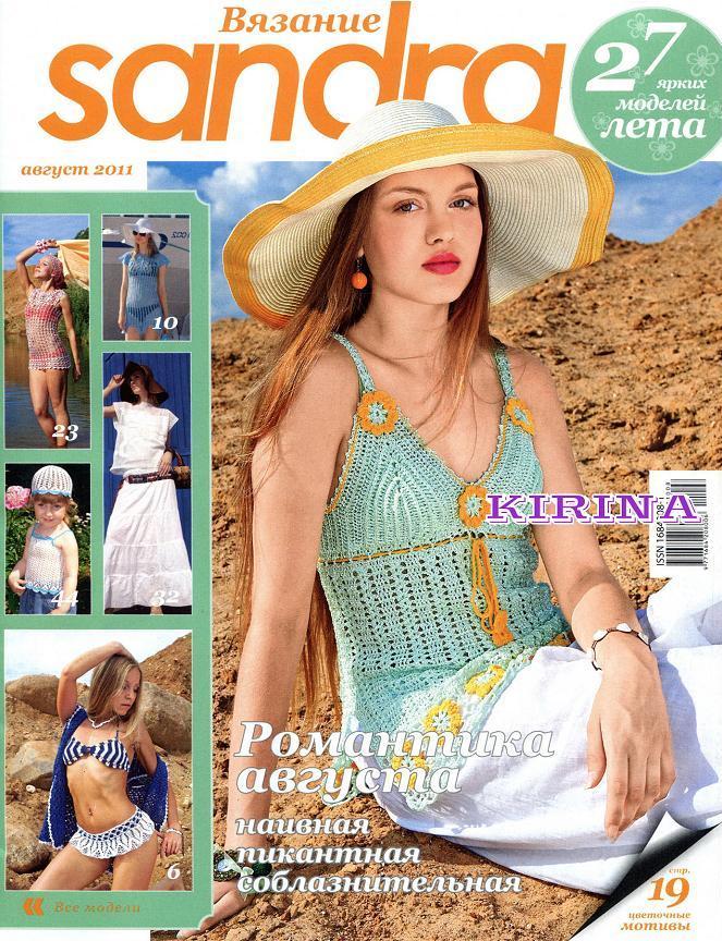 Журнал Sandra №8 2011