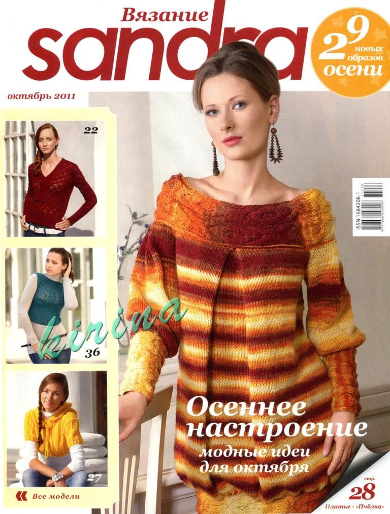 Журнал Sandra №10 2011