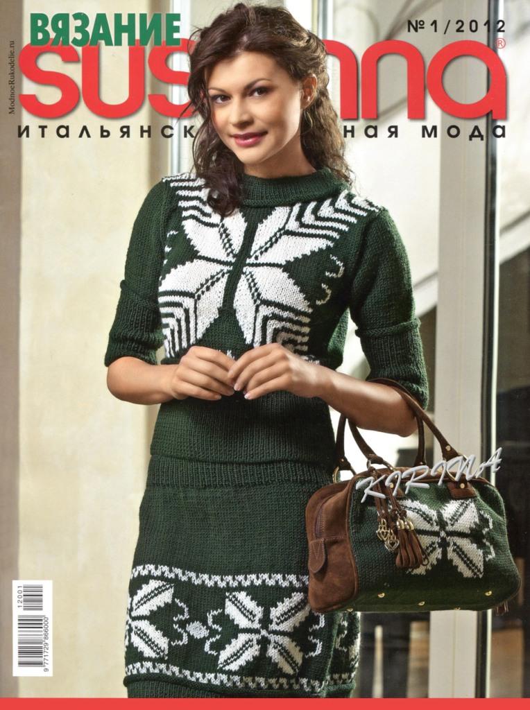 Журнал «Susanna » №1 2012