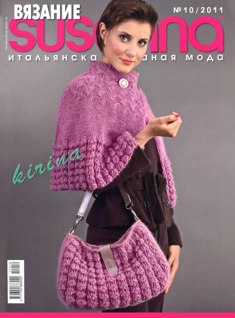 Журнал Susanna №10 2011