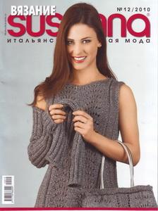 Журнал Susanna №12 2010