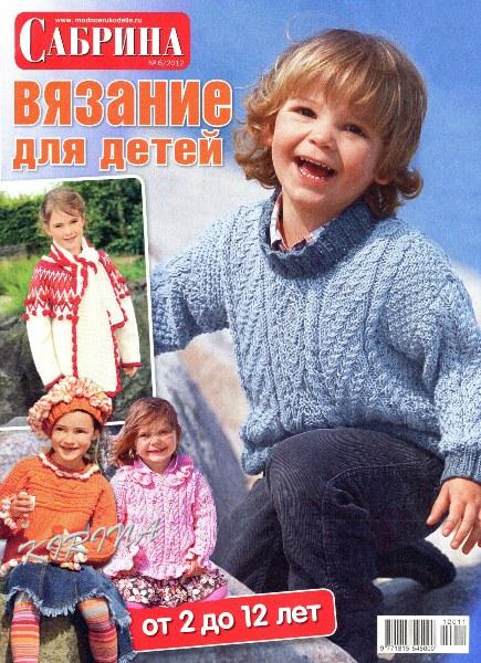 """Журнал """"Сабрина"""" №6 2012 Вязание для детей от 2 до 12 лет"""