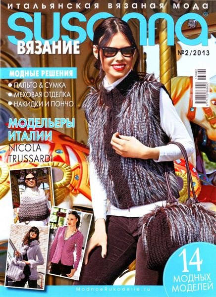 Журнал «Susanna » №2 2013