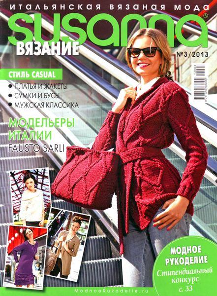 Журнал «Susanna » №3 2013