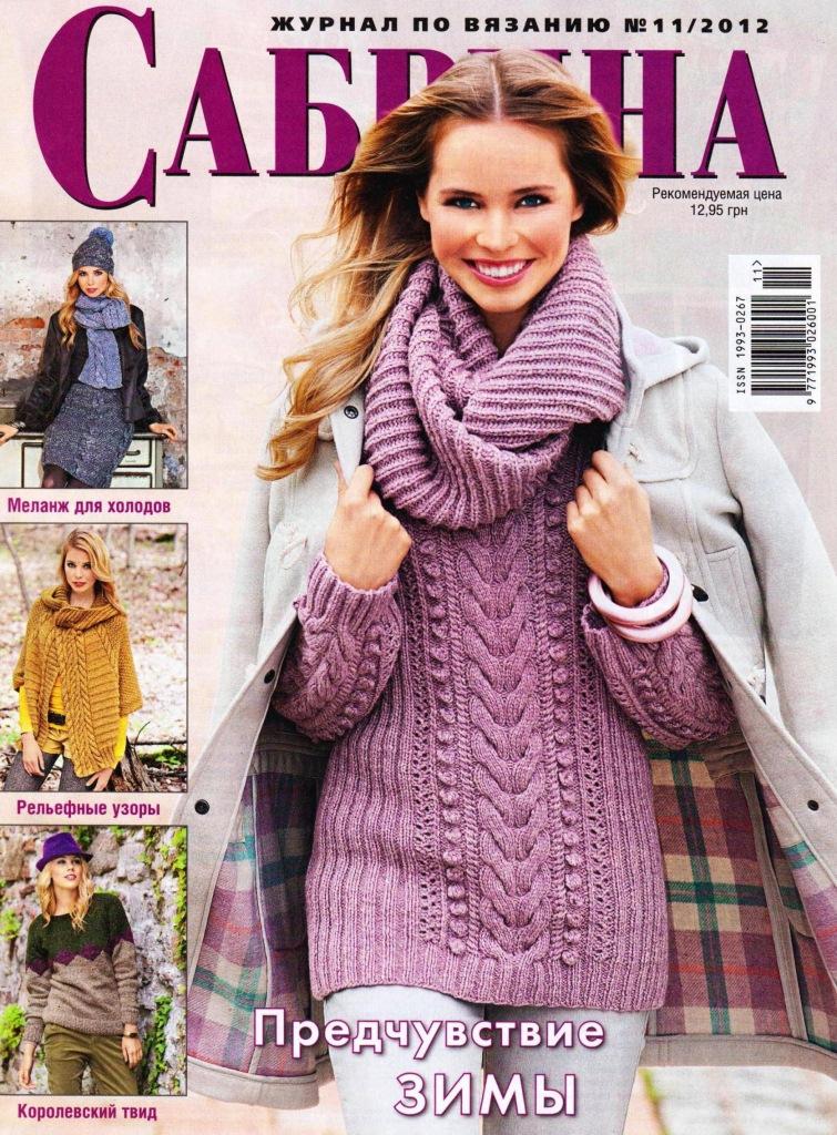 Журнал Сабрина №11 2012 Предчувствие зимы