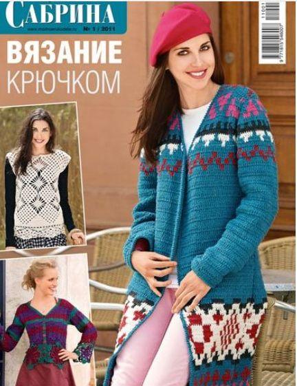 Журнал «Сабрина» Спецвыпуск №1 2011 Вязание крючком