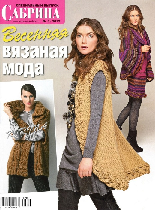 Журнал «Сабрина» Спецвыпуск №3 2012 Весенняя вязаная мода