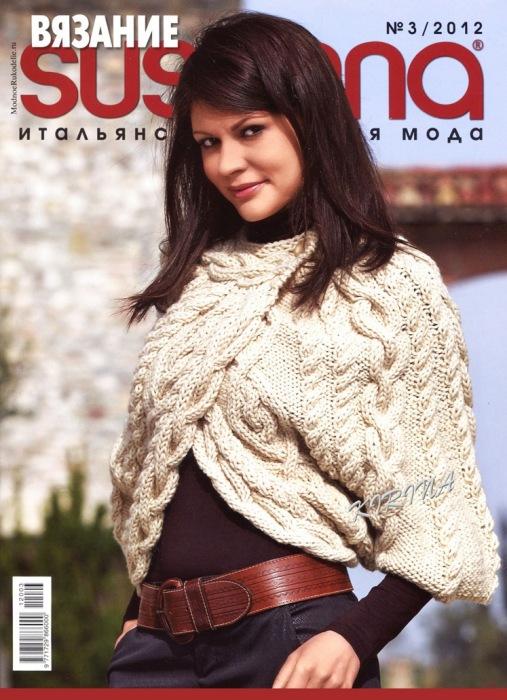 Журнал «Susanna » №3 2012