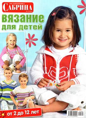 """Журнал """"Сабрина"""" №5 2012. Вязание для детей от 2 до 12 лет."""