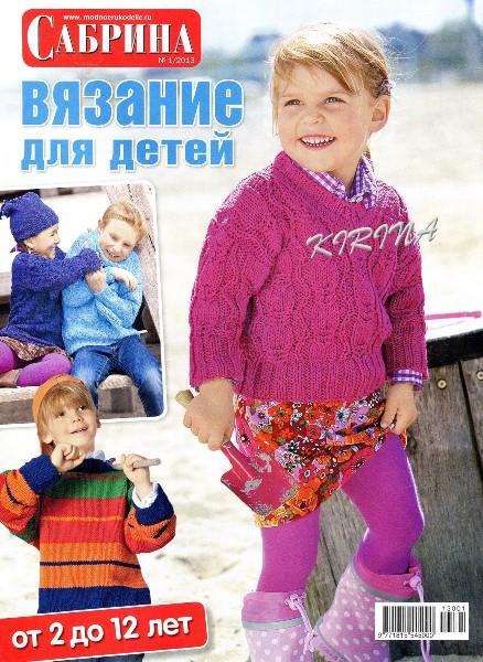 Журнал «Сабрина» №1 2013. Вязание для детей
