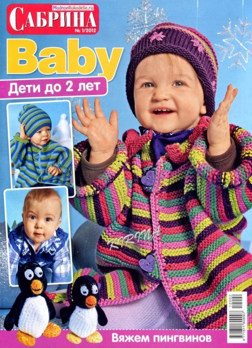Журнал Сабрина Baby  №1 2012 Дети до 2лет