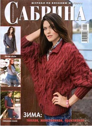 Журнал Сабрина №01 2011 Зима