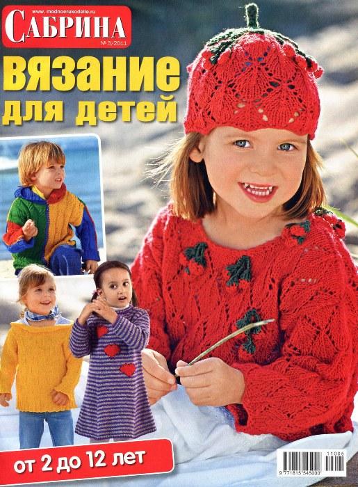 Журнал сабрина вязание спиц