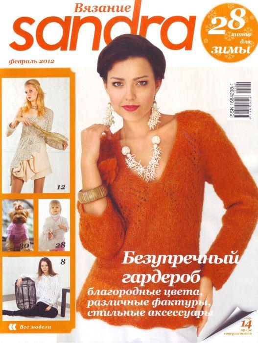 Журнал Sandra №2 2012