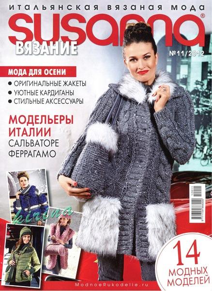 Журнал «Susanna » №11 2012