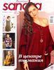 Журнал «Sandra» №2 2013