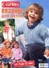 Журнал Сабрина для детей №6 2012