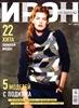 Журнал «Ирэн» №1 2013