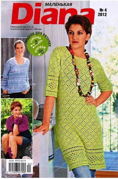 Журнал Diana маленькая №4 2012