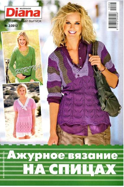 Журнал Diana маленькая №3 2012. Спецвыпуск. Ажурное вязание на спицах.
