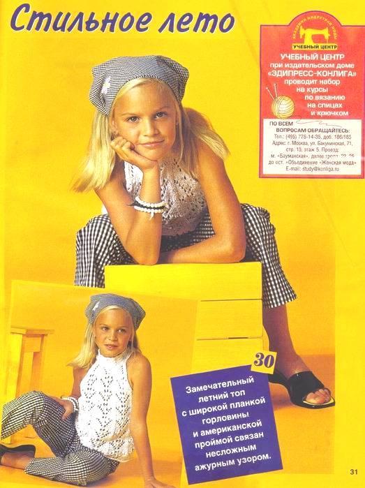 Топ ажурный для девочки. Вязание спицами.