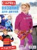 Журнал Сабрина для детей №1 2013