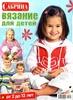 Журнал Сабрина для детей №5 2012