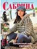 Журнал Сабрина №12 2012