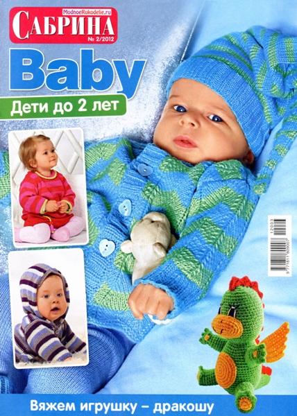 Журнал Сабрина Baby  №2 2012 Дети до 2лет