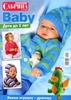 Журнал Сабрина baby №2 2012 до 2 лет