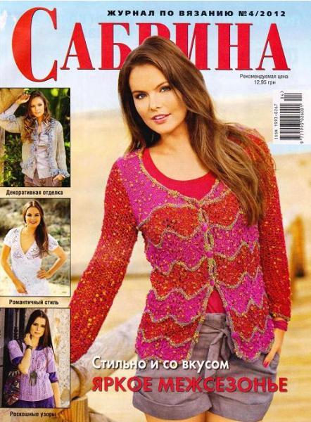 Журнал «Сабрина» №4 2012 Стильно и со вкусом