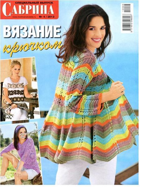Журнал «Сабрина» №4 2012 Спецвыпуск Вязание крючком