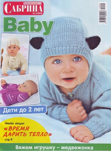Журнал Сабрина Baby  №3 2012 Дети до 2лет