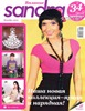 Журнал Sandra 12 2012