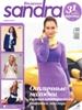 Журнал Sandra №3 2012