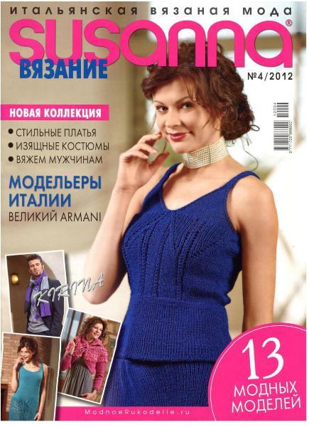 Журнал «Susanna » №4 2012