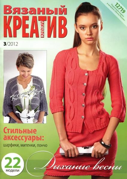 Журнал Вязаный креатив №3 2012 Стильные аксессуары