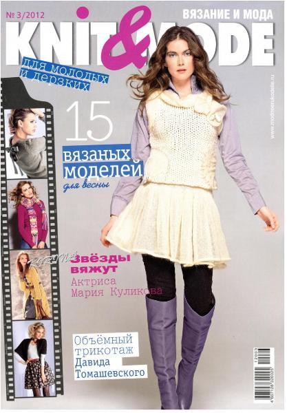 Журнал Knit&Mode №3 2012