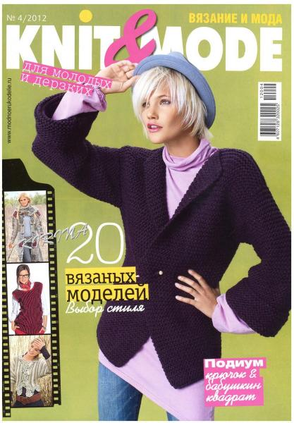 Журнал Knit&Mode №4 2012