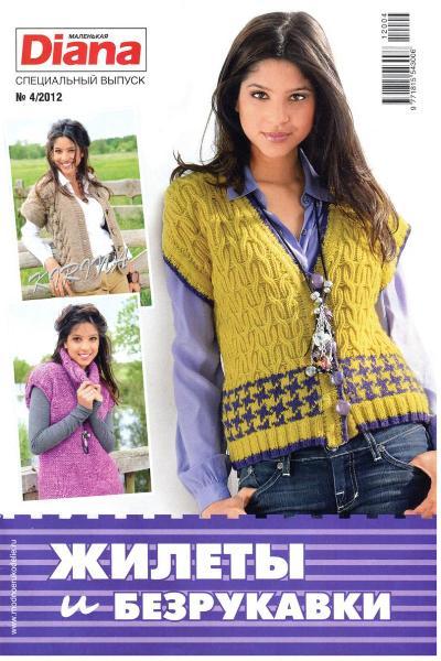 Журнал Diana маленькая №4 2012 спецвыпуск. Жилеты и безрукавки