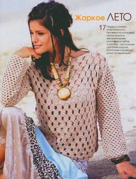 Пуловер с узором из ромбов крючком