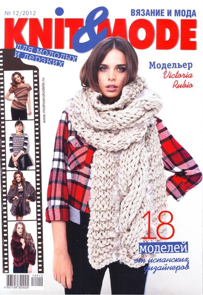 Журнал «Knit&Mode» №12 2012