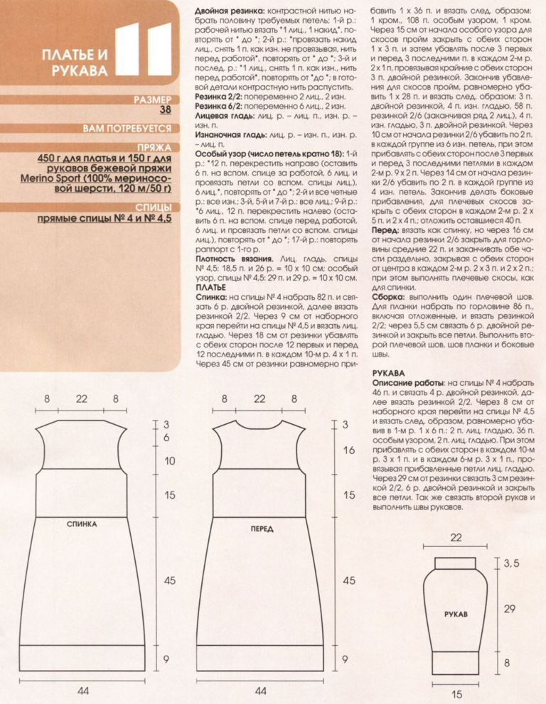 Платье и рукава. Вязание спицами