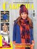 Журнал Сабрина №1 2013. Зима диктует цвет