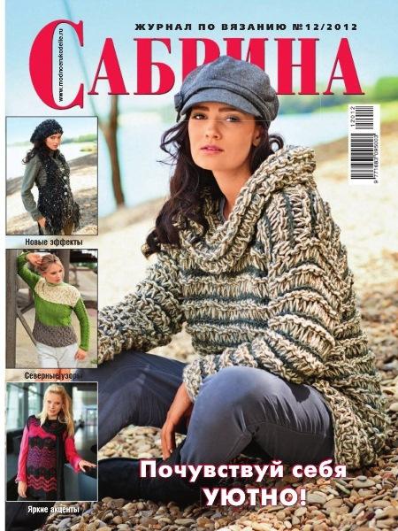 Журнал Сабрина №12 2012 Почувствуй себя уютно