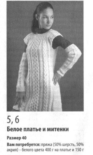 Белое платье и митенки. Вязание спицами.