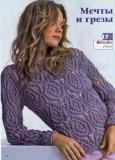 Ажурный сиреневый пуловер